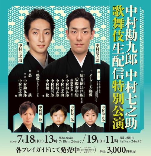 Nakamura665.png