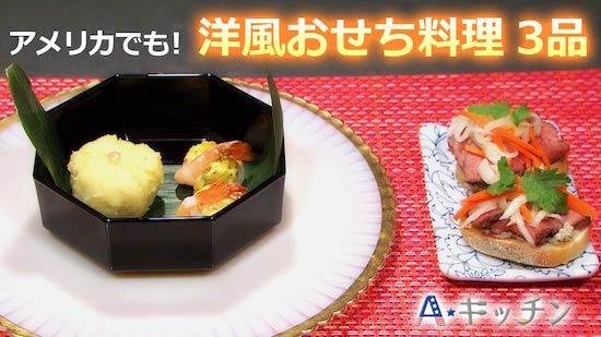 550_12.26 Akitchen_Osechi .jpg