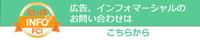 infomercial.jpgのサムネイル画像