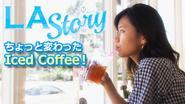 LA Story : ちょっと変わったアイスコーヒー / Iced Coffee