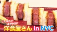 日本の洋食屋さんの味をニューヨークで!?/ New Genre of Japanese Food in NYC