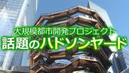 大規模都市開発プロジェクト【ハドソンヤード】