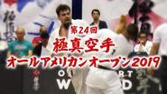 極真空手オールアメリカンオープン2019!