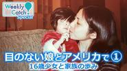 「目のない娘とアメリカで① 家族の歩み」Weekly Catch! スペシャル