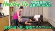 全身リフレッシュのメディカルヨガ / Healthy Tip:Squat that the whole body can be refreshed!