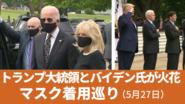 5月27日 マスク着用巡り トランプ大統領とバイデン氏が火花