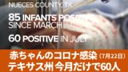 7月22日 赤ちゃんコロナ感染 テキサス州今月だけで60人