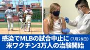 7月28日 感染でMLBの試合中止に 米ワクチン 3万人の治験開始