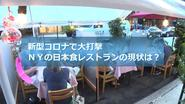 感染拡大で大打撃の飲食業界 NYの日本食レストランの現状は?