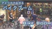 アメリカで広がる自転車人気 バイクブーム