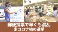 コロナ禍の選挙 郵便投票で早くも混乱