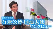新年特別企画第1弾 石兼国連大使インタビュー