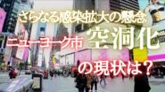 さらなる感染拡大の懸念 ニューヨーク市空洞化の現状は?