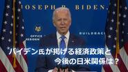 バイデン氏の経済政策 今後の日米関係は?