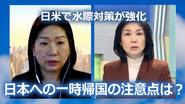新型コロナウイルス 日米で新たな水際対策 その現状は?