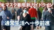 通常生活へ一歩前進 新マスク着用ガイドライン