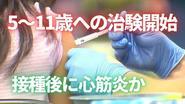 5~11歳への治験開始/接種後に心筋炎か