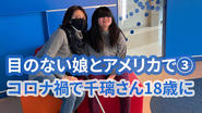「目のない娘とアメリカで③ コロナ禍で千璃さん18歳に」Weekly Catch! スペシャル