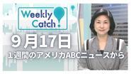 9月17日 Weekly Catch!