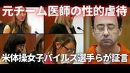 元医師の性的虐待 体操女子バイルス選手らが証言