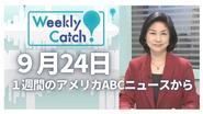 9月24日 Weekly Catch!