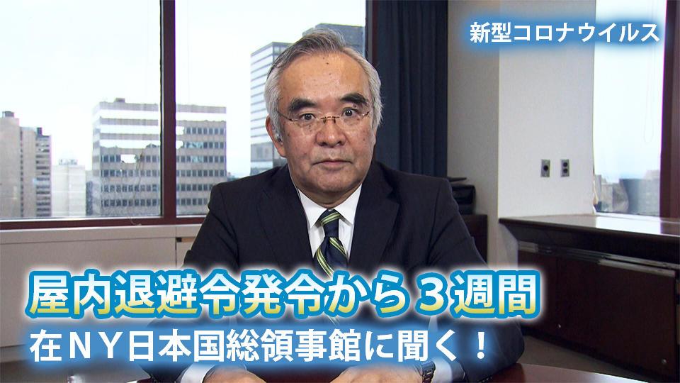 新型コロナウイルス 屋内退避令発令から3週間 在ニューヨーク日本国総領事館に聞く!