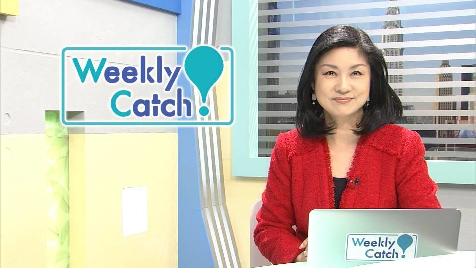 1月11日 Weekly Catch!