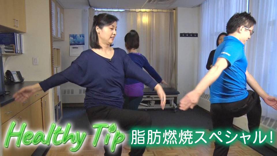 脂肪燃焼&お腹引き締めの体操2本立て!