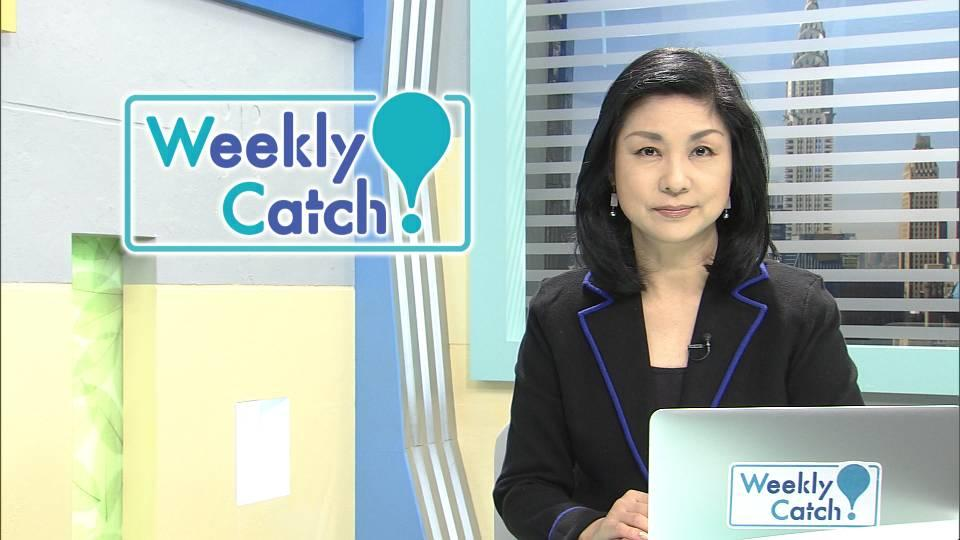 1月18日 Weekly Catch!