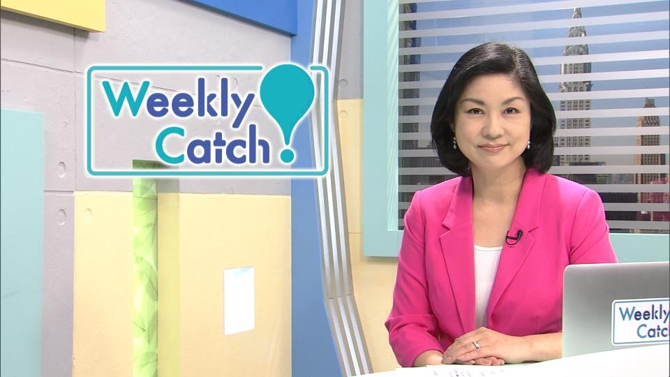 1月19日 Weekly Catch!