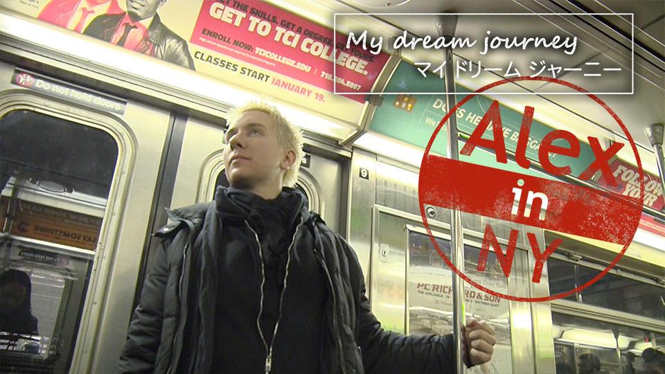 Alexのドリームジャーニー in NewYork / Alex's Dream Journey in New York