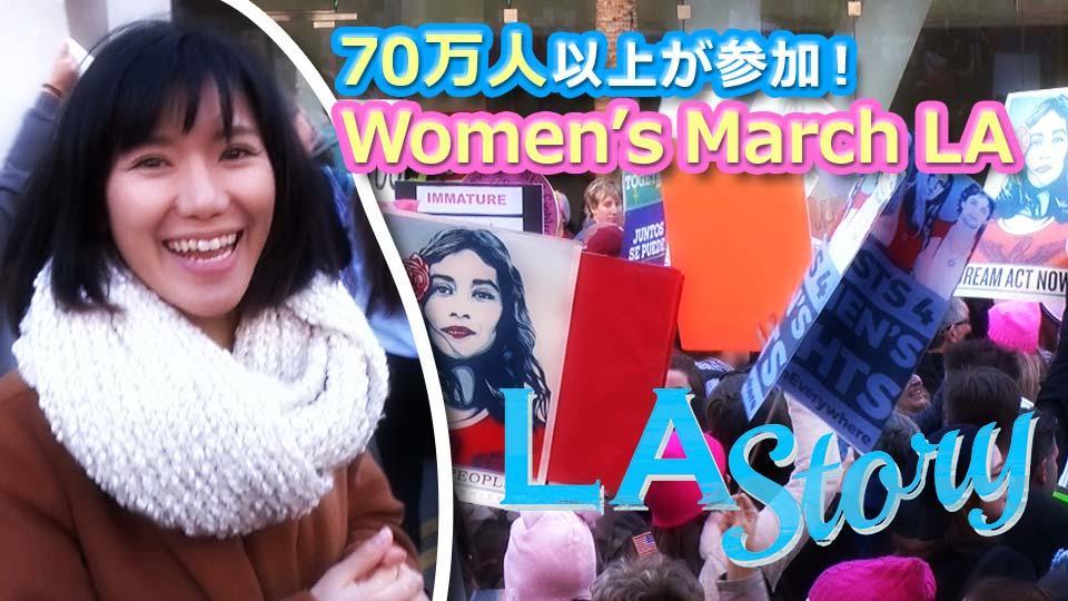 LA Story : Women's March LA
