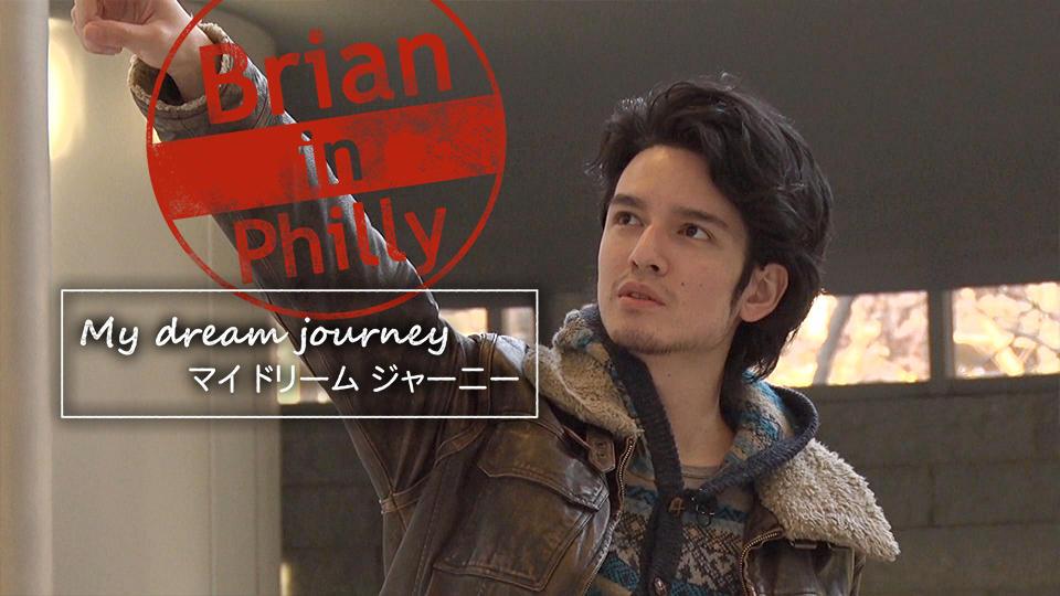 Brianのドリームジャーニー in Philadelphia / Brian's Dream Journey in Philadelphia