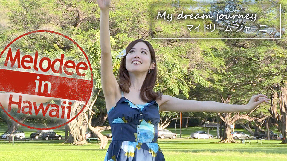 Melodeeのドリームジャーニー in Hawaii / Melodee's Dream Journey in Hawaii