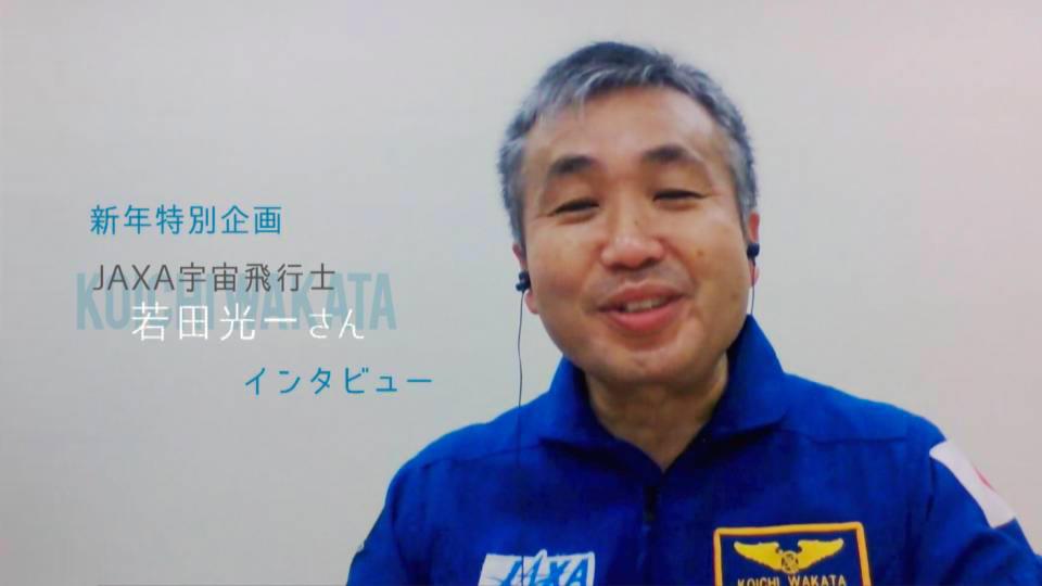 新年特別企画第2弾 若田宇宙飛行士インタビュー