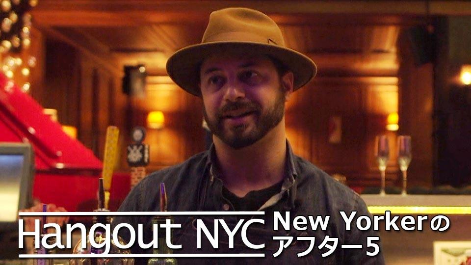 Hangout NYC : アフター5の過ごし方 / After Work