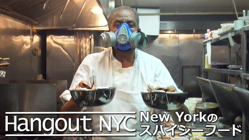 Hangout NYC : スパイシーフード / Spicy Food
