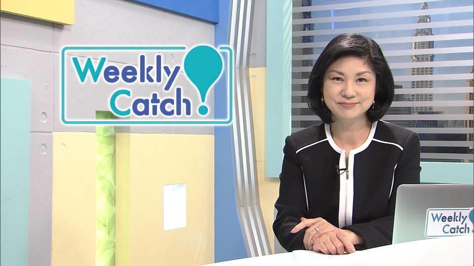 10月11日 Weekly Catch!