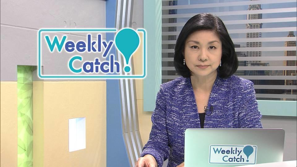 10月12日 Weekly Catch!