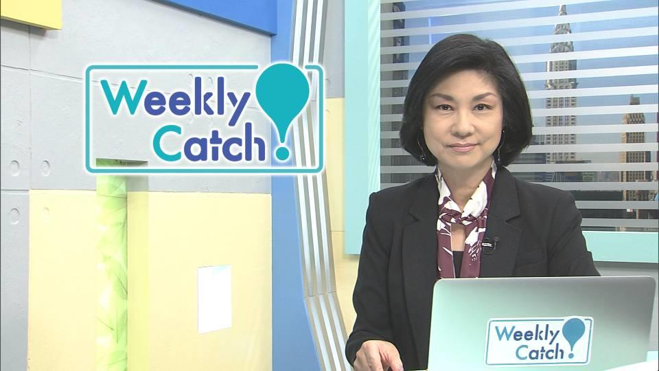 10月17日 Weekly Catch!