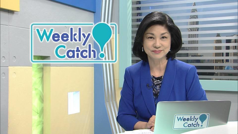 10月18日 Weekly Catch!