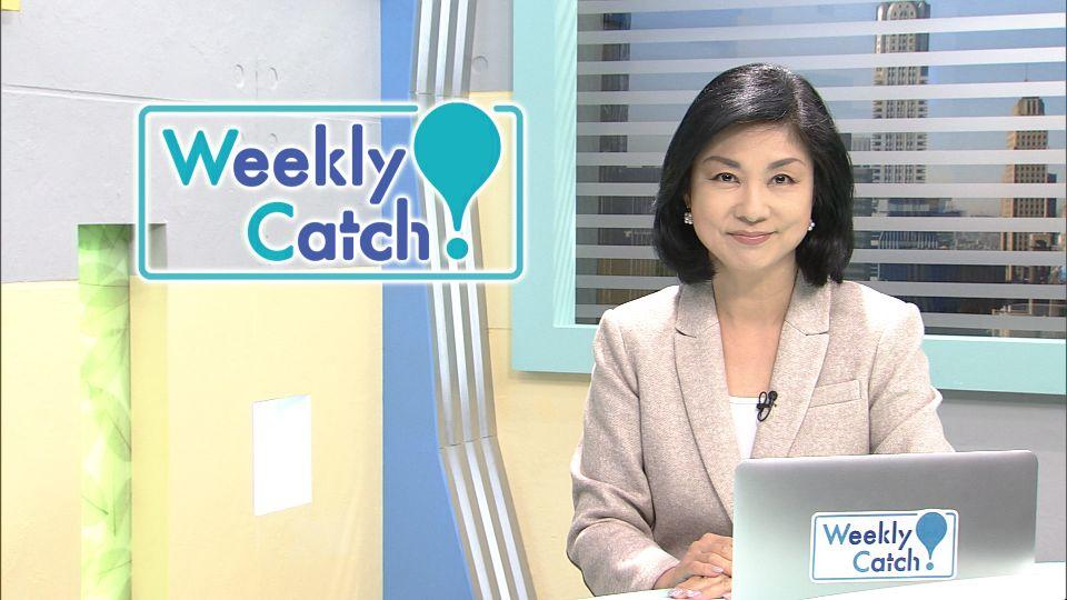 10月19日 Weekly Catch!