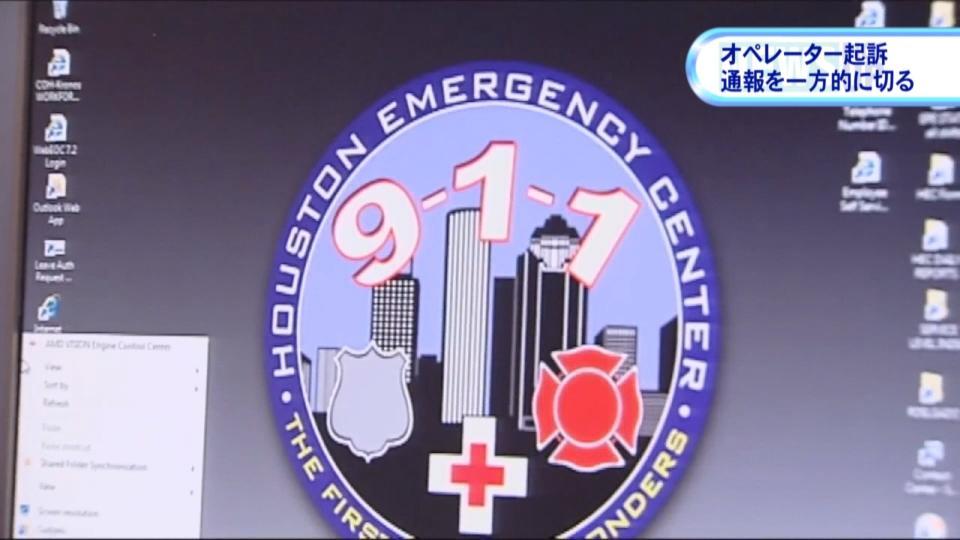 通報に取り合わず・・・ 911オペレーターを起訴