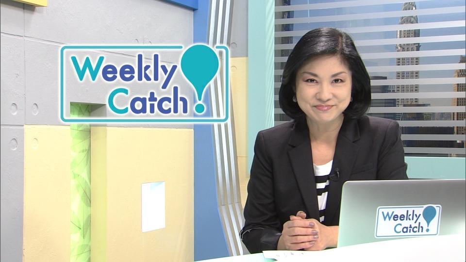 10月20日 Weekly Catch!