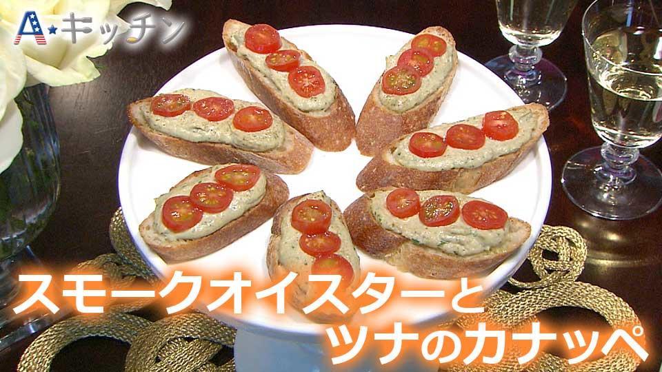 簡単おつまみレシピ!スモークオイスターとツナのカナッペ  / ひでこコルトン