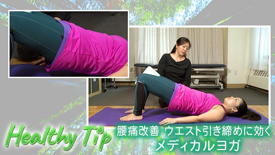 腰痛改善、ウエスト引き締めのメディカルヨガ / Relieve low back pain and tone up your stomach