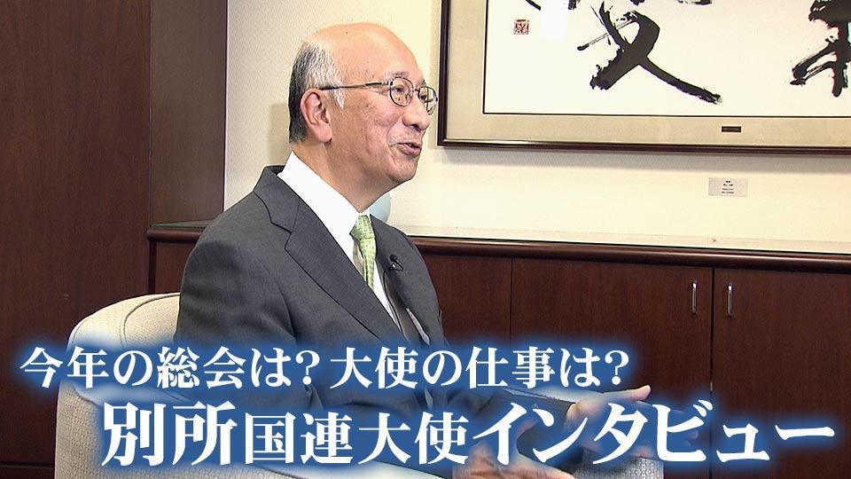 別所浩郎国連大使インタビュー