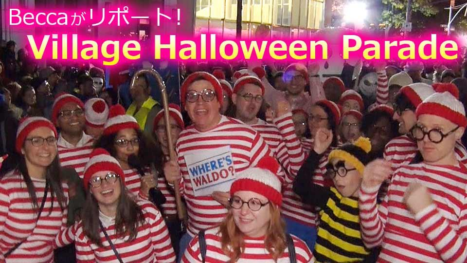 ベッカを探せ?!今年のハロウィーンは〇〇 / Village Halloween Parade with Becca! Can you find her?
