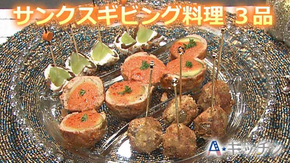 A☆キッチン初登場!Motoさんの「秋の味覚たっぷり!サンクスギビング早業3品」レシピ