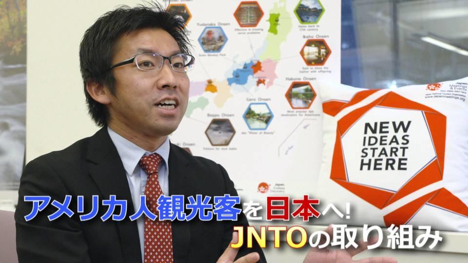 アメリカ人観光客を日本へ! JNTOの取り組み